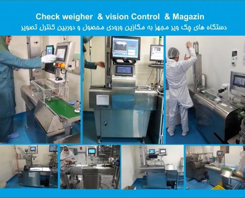 طراحی دستگاه در صنایع دارویی ، چک ویر